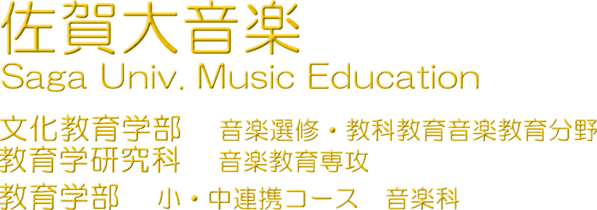 佐賀大音楽<br>Saga Univ.<br>Music Education Department